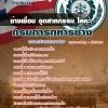 แนวข้อสอบช่างเชื่อม อุตสาหกรรม โลหะ กรมการทหารช่าง NEW 2560