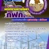 แนวข้อสอบพนักงานช่างโยธา กฟภ. การไฟฟ้าส่วนภูมิภาค อัพเดทใหม่ 2560