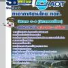 แนวข้อสอบท่าอากาศยานไทย ตำแหน่งวิศวกร 3-4 (วิศวกรรมโยธา) ทอท. AOT อัพเดทใหม่ 2560