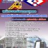 แนวข้อสอบพนักงานทรัพยากรบุคคล รฟม. การรถไฟฟ้าขนส่งมวลชนแห่งประเทศไทย