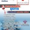 แนวข้อสอบธุรการ สภากาชาดไทย