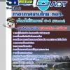 แนวข้อสอบเจ้าหน้าที่วิเคราะห์ 3-4 (นิติศาสตร์) ทอท. AOTบริษัท ท่าอากาศยานไทย อัพเดทใหม่ 2560