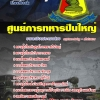 แนวข้อสอบศูนย์การทหารปืนใหญ่ NEW 2560