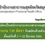 สำนักงานสาธารณสุขจังหวัดสมุทรปราการ เปิดรับสมัคร 138 อัตรา วันที่ 2 – 22 มีนาคม 2560