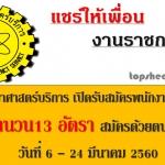 กรมวิทยาศาสตร์บริการ เปิดรับสมัคร 13 อัตรา สมัครด้วยตนเอง วันที่ 6 - 24 มีนาคม 2560