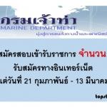 กรมเจ้าท่า เปิดรับสมัคร 9 อัตรา วันที่ 21 กุมภาพันธ์ - 13 มีนาคม 2560