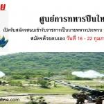 ศูนย์การทหารปืนใหญ่ เปิดรับสมัครสอบเข้ารับราชการเป็นนายทหารประทวน 240 อัตรา