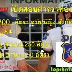 เปิดสมัครสอบตำรวจ เตรียมเปิดสอบนายสิบตำรวจท่องเที่ยว 300 อัตรา ชายหญิง