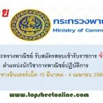 สำนักงานปลัดกระทรวงพาณิชย์ รับสมัคร 40 อัตรา 15 มีนาคม - 4 เมษายน 2560