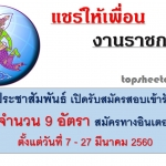 กรมประชาสัมพันธ์ เปิดรับสมัคร 9 อัตรา สมัครทางอินเตอร์เน็ต ตั้งแต่วันที่ 7 - 27 มีนาคม 2560