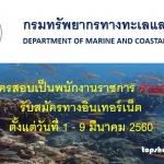 กรมทรัพยากรทางทะเลและชายฝั่ง เปิดรับสมัคร 59 อัตรา วันที่ 1 - 9 มีนาคม 2560