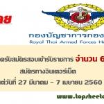กองบัญชาการกองทัพไทย เตรียมเปิดรับสมัครสอบเข้ารับราชการ จำนวน 68 อัตรา สมัครทางอินเตอร์เน็ต ตั้งแต่วันที่ 27 มีนาคม - 7 เมษายน 2560