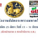 สำนักงานปลัดกระทรวงมหาดไทย เปิดรับสมัคร 25 อัตรา วันที่ 13 - 31 มีนาคม 2560