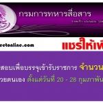 กรมการทหารสื่อสาร เปิดรับสมัคร จำนวน 50 อัตรา วันที่ 20 - 28 กุมภาพันธ์ 2560