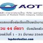 บริษัทท่าอากาศยานไทย AOT จำกัด เปิดรับสมัคร 44 อัตรา วันที่ 1 - 31 มีนาคม 2560