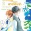 สาวหน้าใสปิ๊งรักนายจอมซ่า เล่ม 2 (จบ) สินค้าเข้าร้าน 14/12/59 thumbnail 1