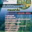 แนวข้อสอบ เจ้าหน้าที่บริหารงานทั่วไป กรมป่าไม้ NEW 2560 thumbnail 1