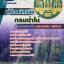 แนวข้อสอบผู้ช่วยนักวิจัย กรมป่าไม้ NEW 2560 thumbnail 1