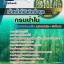 แนวข้อสอบ เจ้าหน้าที่บันทึกข้อมูล กรมป่าไม้ NEW 2560 thumbnail 1