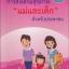 การส่งเสริมสุขภาพ แม่และเด็ก สำหรับประชาชน thumbnail 1