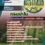 แนวข้อสอบนิติกร กรมป่าไม้ NEW 2560 thumbnail 1