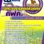 นักระบบงานคอมพิวเตอร์ กฟภ. thumbnail 1
