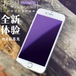 (151-148)ฟิล์มมือถือไอโฟน iPhone6 4.7นิ้ว ฟิล์มกระจกนิรภัย Blue Light 2.5D
