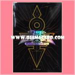 Yu-Gi-Oh! ZEXAL OCG Duelist Card Protector / Sleeve - Emperor's Key (Duelist Box 2012) [Used] x1